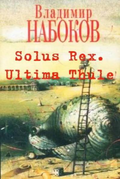 Аудиокнига Solus Rex. Ultima Thule