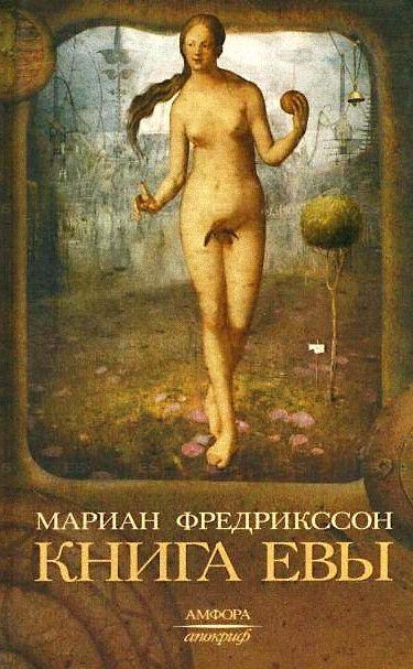 Аудиокнига Книга Евы