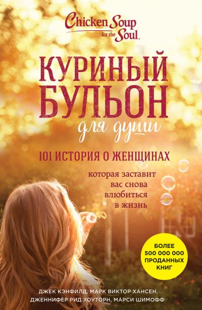 Аудиокнига Куриный бульон. 101 история о женщинах