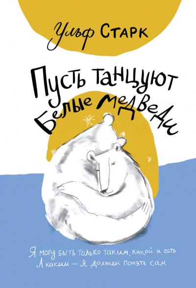 Аудиокнига Пусть танцуют белые медведи
