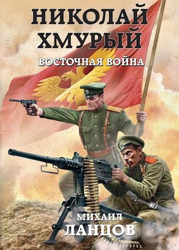 Аудиокнига Восточная война