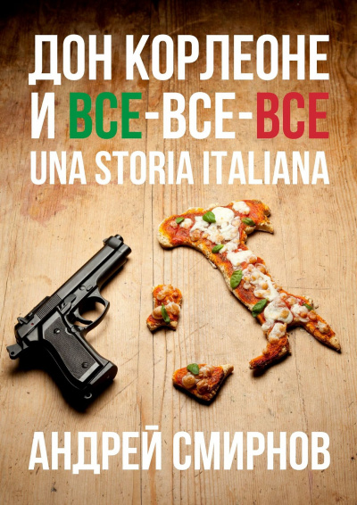 Аудиокнига Дон Корлеоне и все-все-все. Una storia italiana