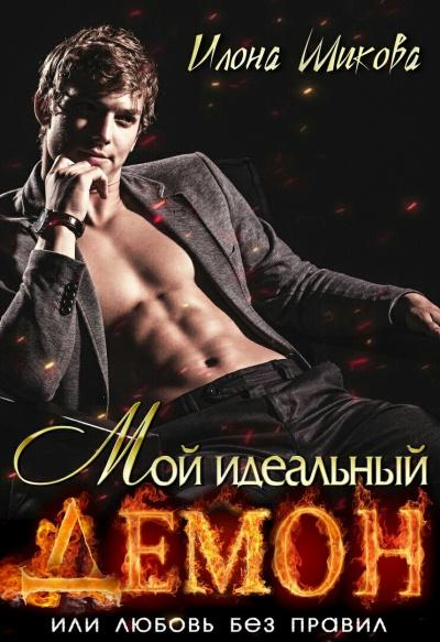 Аудиокнига Мой идеальный Демон, или Любовь без правил