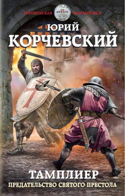 Аудиокнига Предательство Святого престола