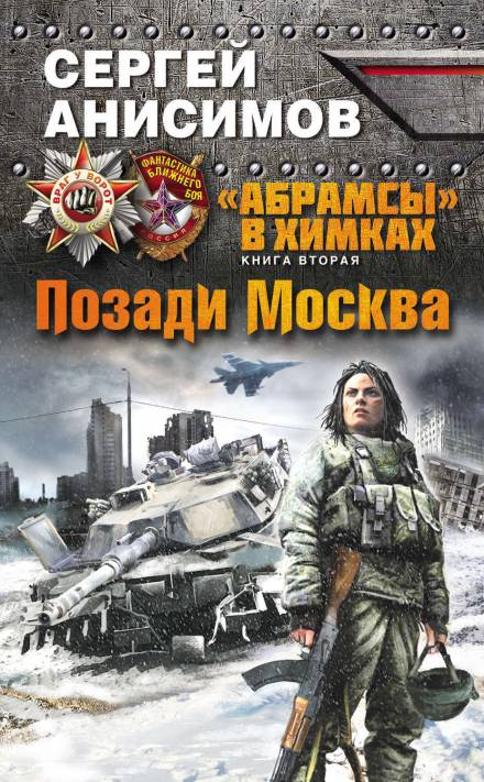 Позади Москва - Сергей Анисимов