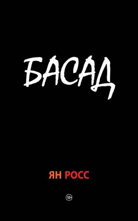 Аудиокнига БАСАД