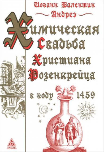 Аудиокнига Химическая Свадьба Христиана Розенкрейца в году 1459