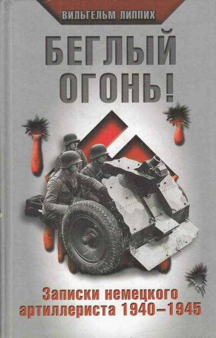 Аудиокнига Беглый огонь! Записки немецкого артиллериста 1940-1945