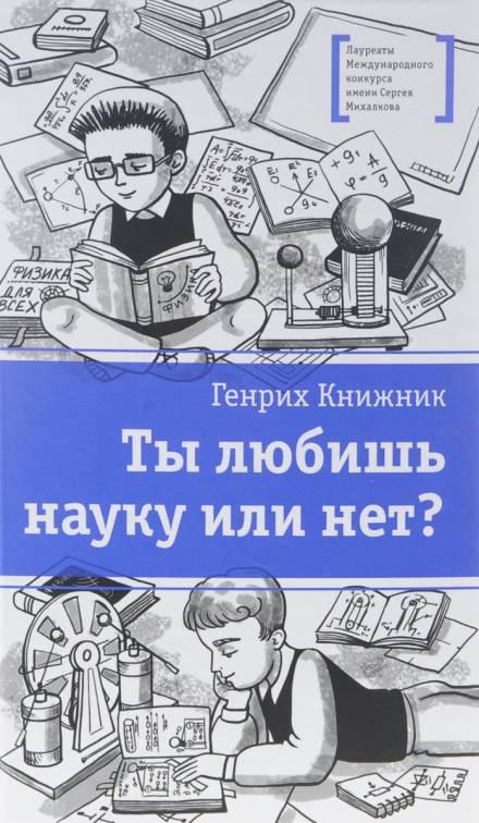 Аудиокнига Ты любишь науку или нет?