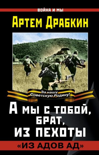 Аудиокнига А мы с тобой, брат, из пехоты. «Из адов ад»