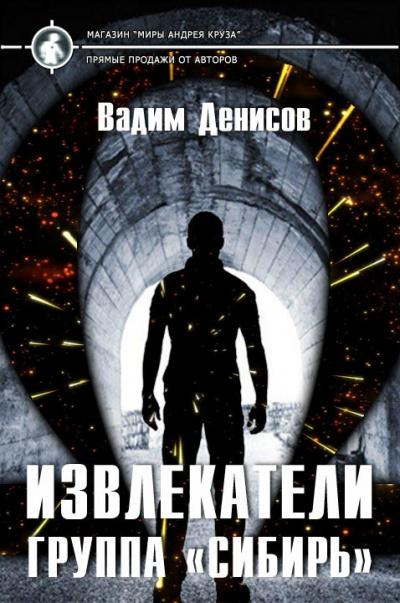 Аудиокнига Группа «Сибирь»