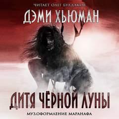 Аудиокнига Дитя Черной Луны