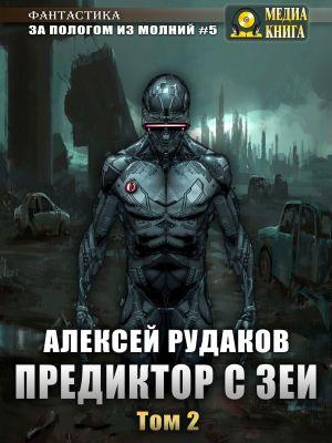 Аудиокнига Предиктор с Зеи. Том 2