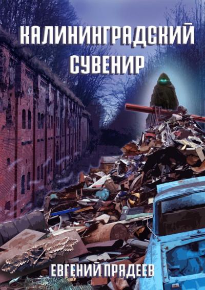 Аудиокнига Калининградский сувенир