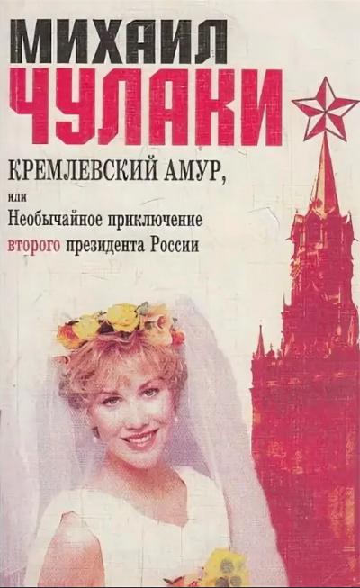 Аудиокнига Кремлевский Амур, или Необычайное приключение второго президента России