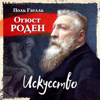 Аудиокнига Огюст Роден. Искусство