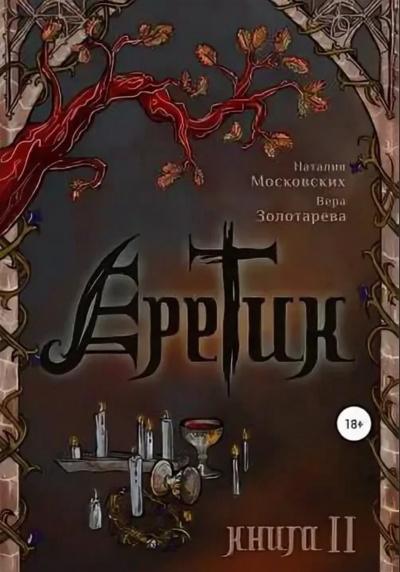 Аудиокнига Еретик. Книга 1-3