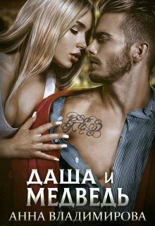 Даша и Медведь - Анна Владимирова