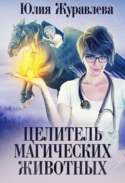 Целитель магических животных - Юлия Журавлева