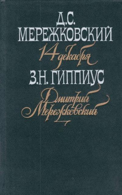 Аудиокнига Мережковский. Он и мы