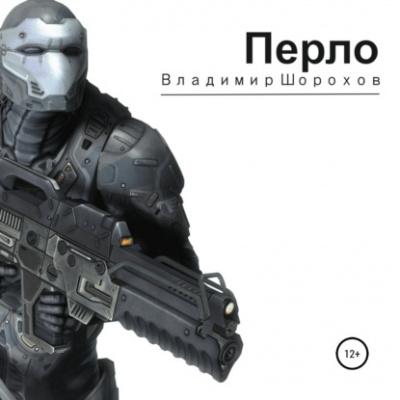 Перло - Владимир Шорохов