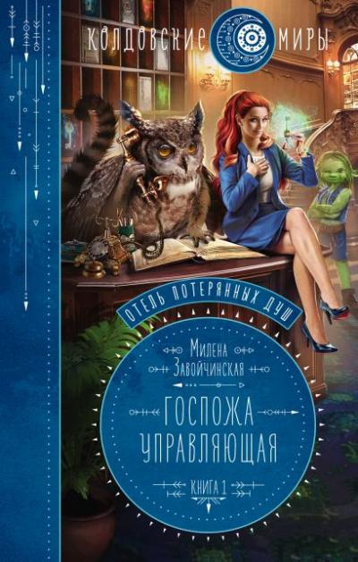 Госпожа управляющая - Милена Завойчинская