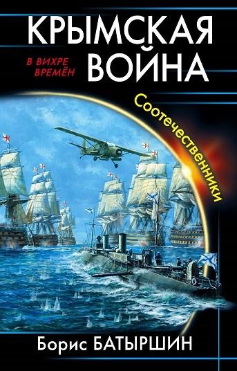 Соотечественники - Борис Батыршин