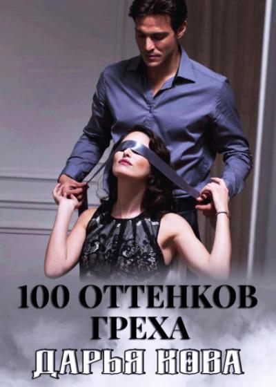 Аудиокнига 100 оттенков греха