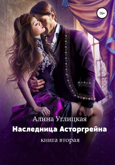 Аудиокнига Наследница Асторгрейна. Книга 2