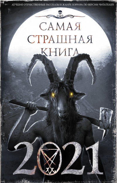 Аудиокнига Самая страшная книга 2021 (Сборник)