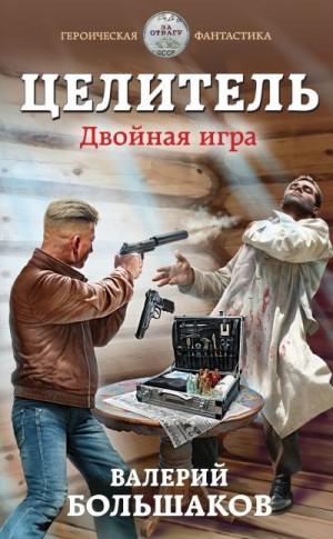 Двойная игра - Валерий Большаков