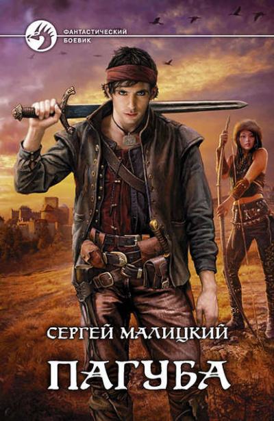 Пагуба - Сергей Малицкий