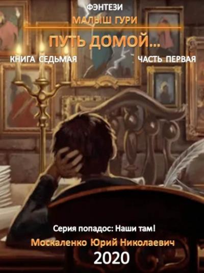 Путь домой - Юрий Москаленко