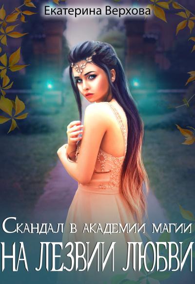 Скандал в академии магии. На лезвии любви - Екатерина Верхова