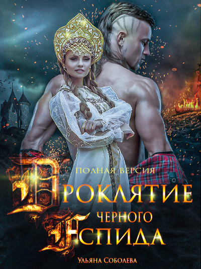 Проклятие Черного Аспида - Ульяна Соболева