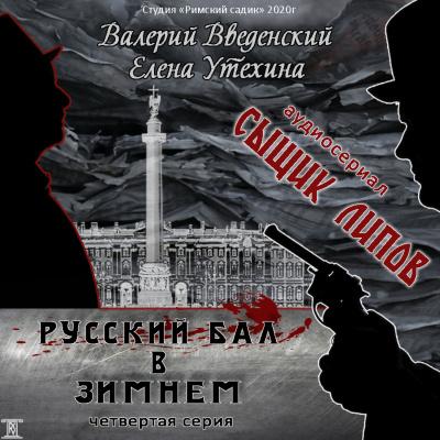 Аудиокнига Русский бал в Зимнем