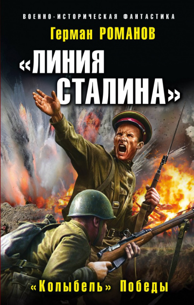 Аудиокнига «Колыбель» Победы