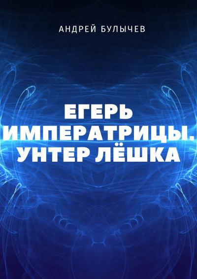 Унтер Лёшка - Андрей Булычев