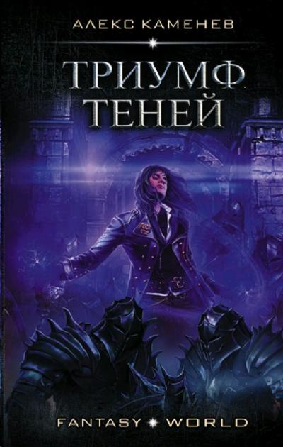 Аудиокнига Триумф Теней