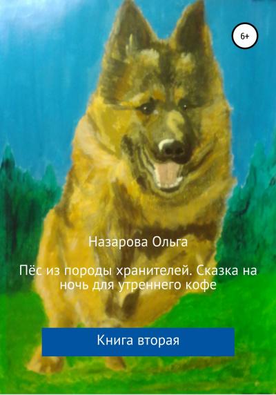 Аудиокнига Пёс из породы хранителей. Сказка на ночь для утреннего кофе. Книга вторая