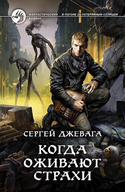 Когда оживают Страхи - Сергей Джевага