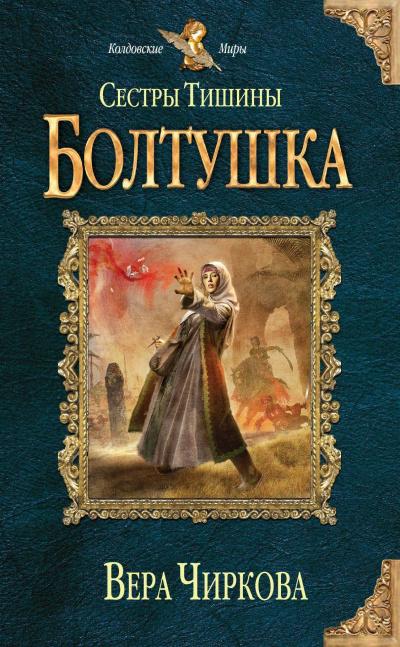 Болтушка - Вера Чиркова