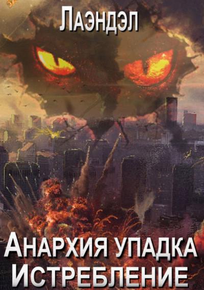 Истребление - Алексей Лаэндэл