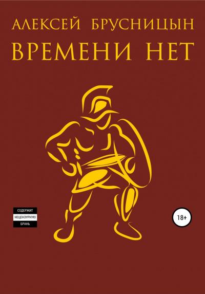 Времени нет. Книга 1 - Алексей Брусницын