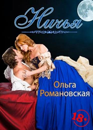 Ничья - Ольга Романовская