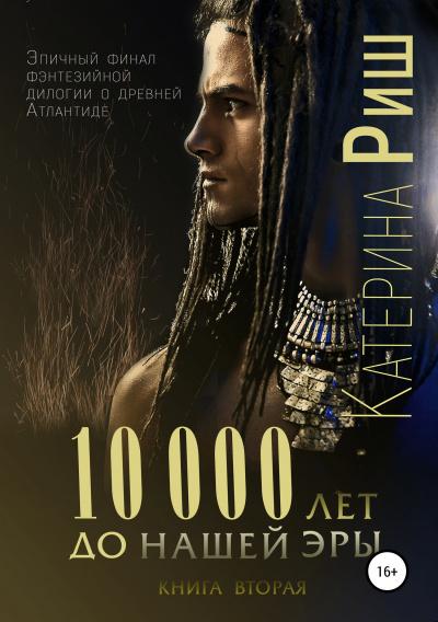 Аудиокнига 10000 лет до нашей эры. Книга 2