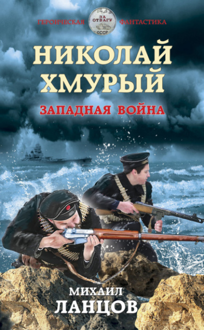 Западная война - Михаил Ланцов