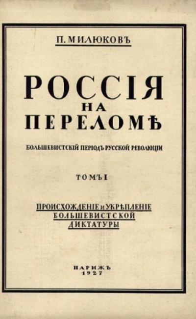 Аудиокнига Россия на переломе