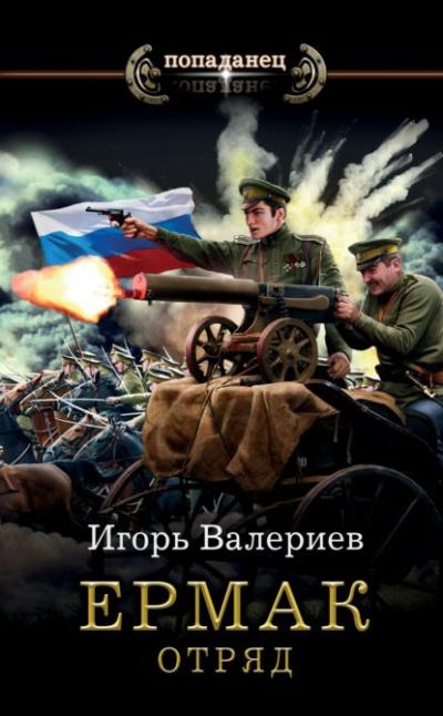 Отряд - Игорь Валериев
