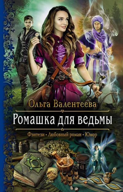 Аудиокнига Ромашка для ведьмы